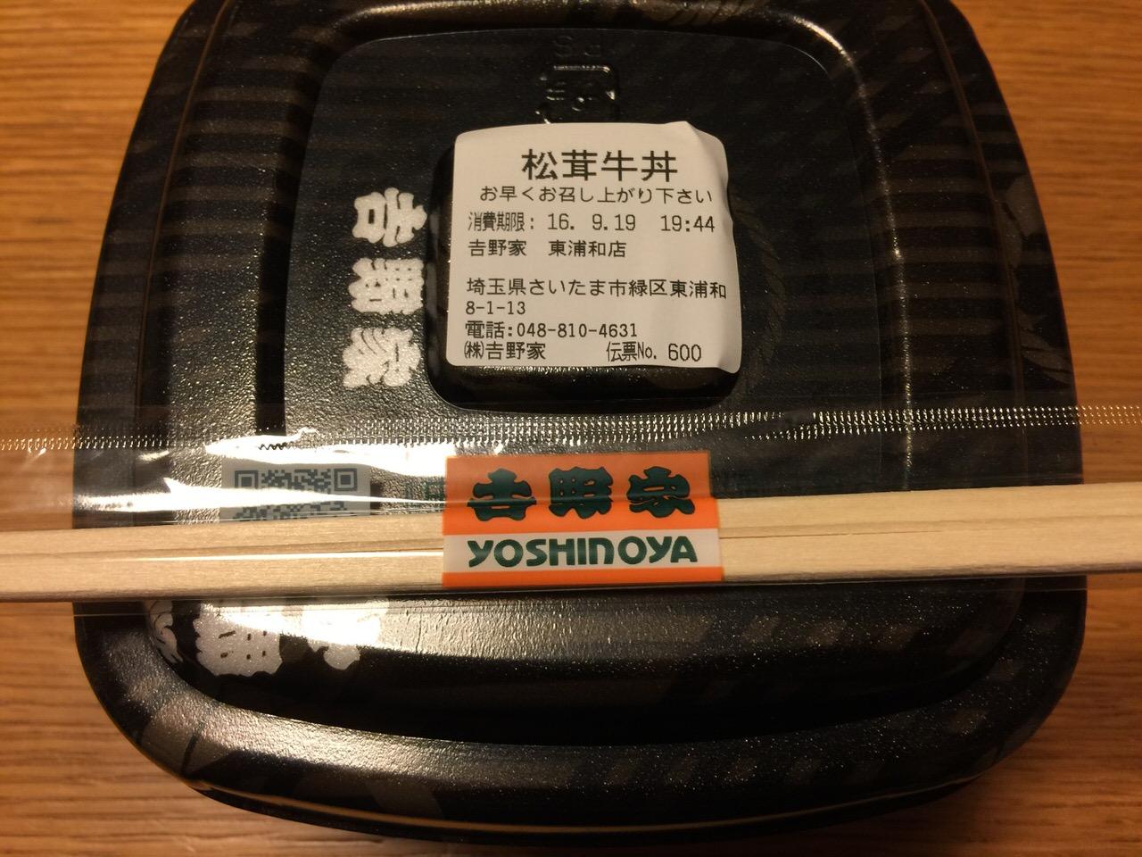 Yoshinoya 8611