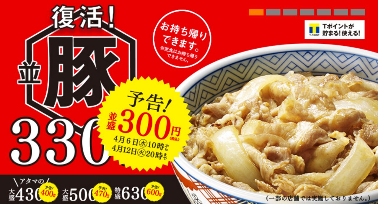 【吉野家】「豚丼」が4年ぶりに復活(2016年4月6日〜12日に並盛300円セール実施)