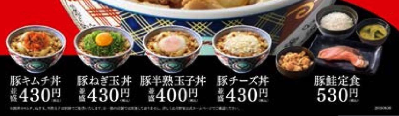 Yoshinoya butadon 0928