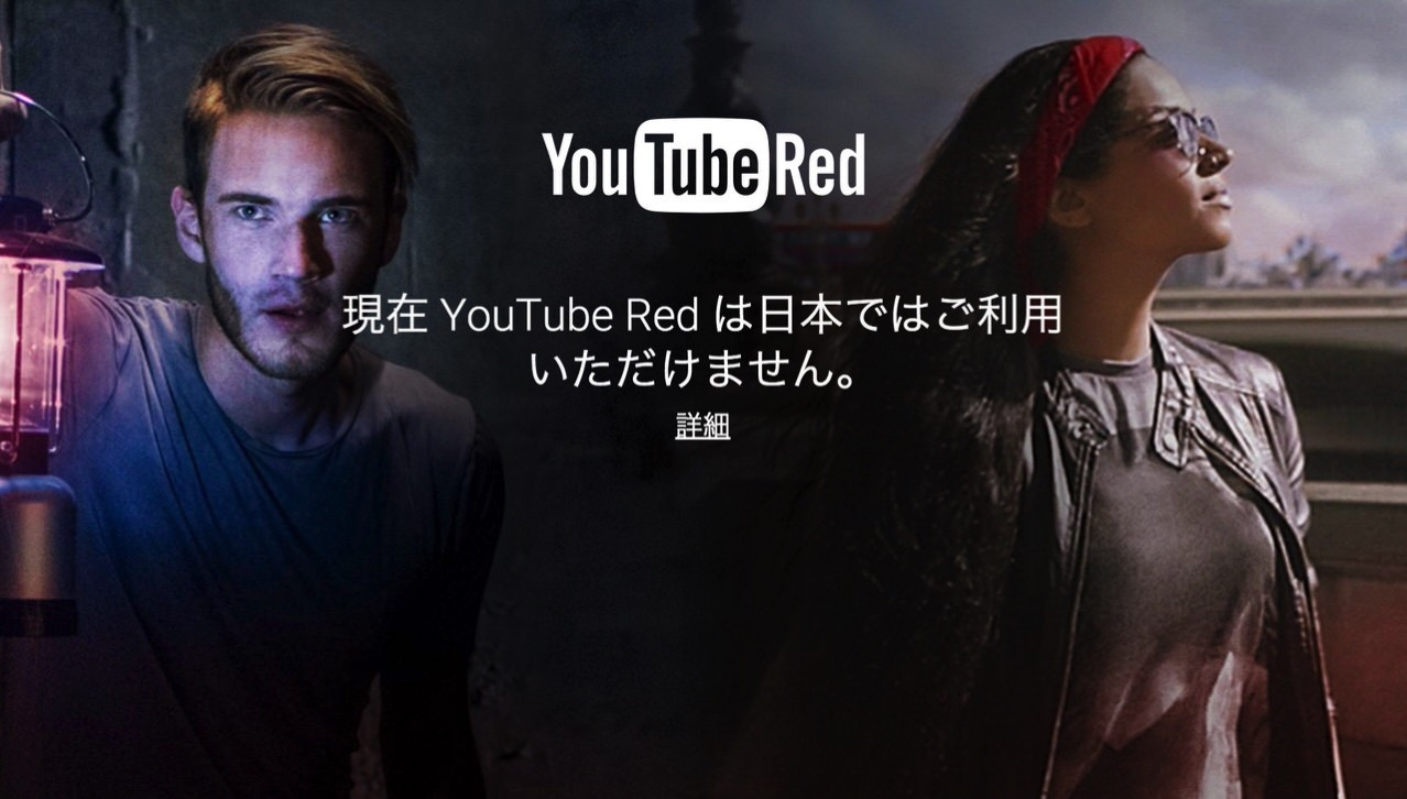 Youtube red 1431