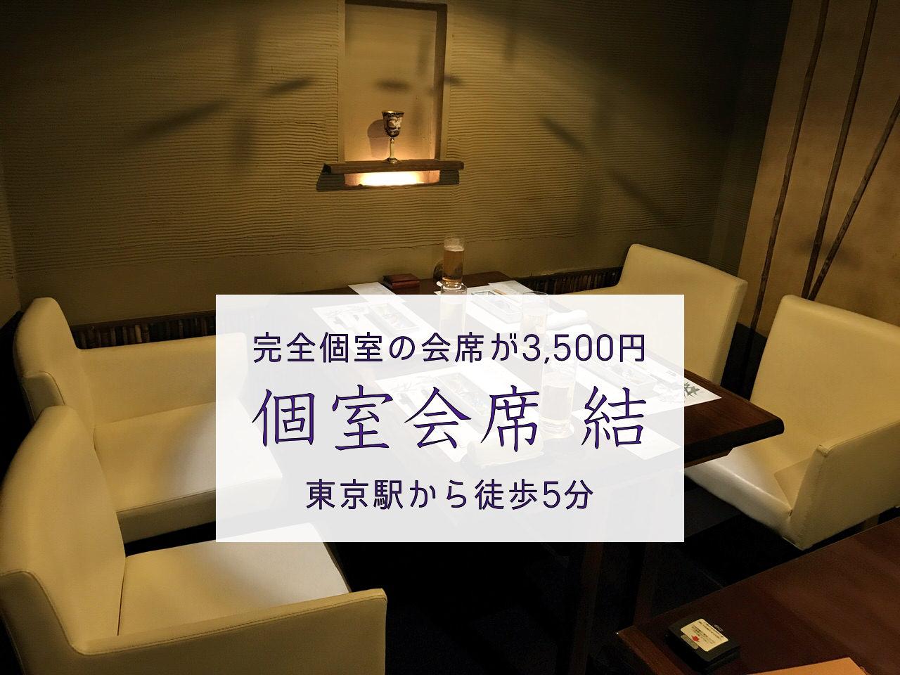 「個室会席 結」3,500円で個室会席は接待や女子会にもOK!宴席をプチアプグレしたい時の強い味方