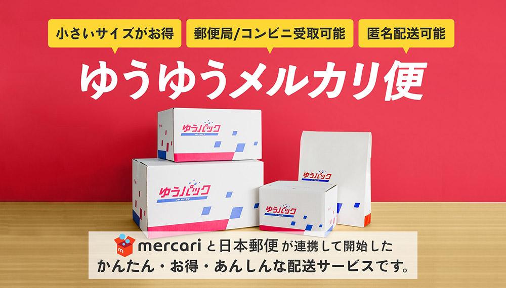 【メルカリ】日本郵便と連携した新配送サービス「ゆうゆうメルカリ便」開始 〜匿名配送可能で175円から