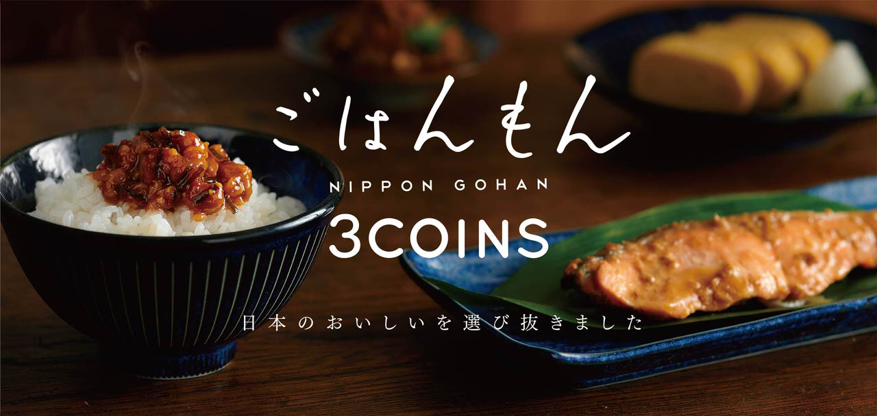 """「3COINS」が食品の取り扱いを開始して日本のおいしい""""ごはんもん""""シリーズを発売!ただし多くは300円ではない模様"""