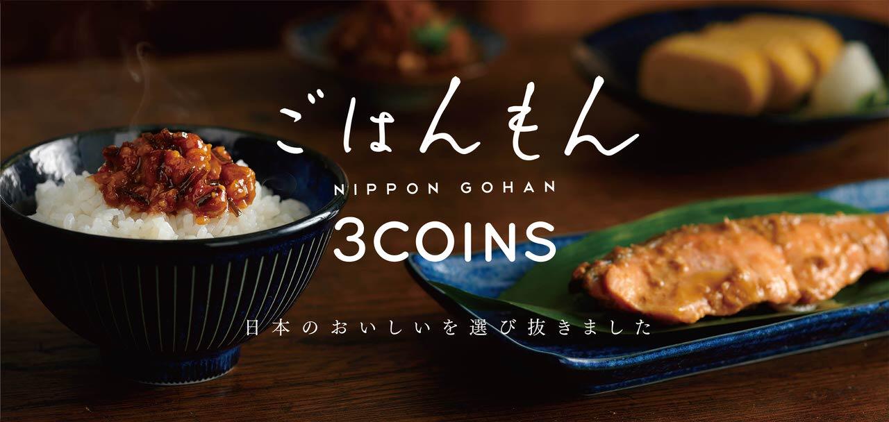 3coins okazu 202012 01