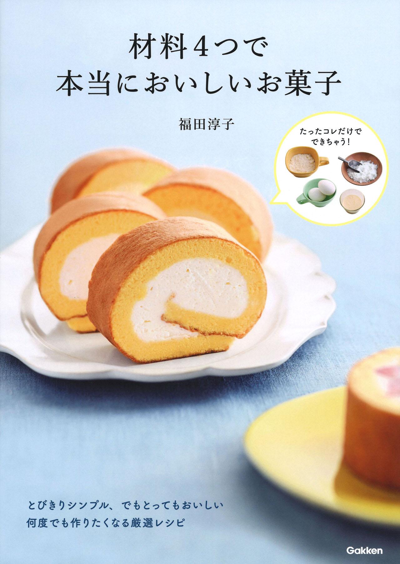 クックパッドで人気連載の材料4つでお菓子が作れるレシピ本「材料4つで本当においしいお菓子」