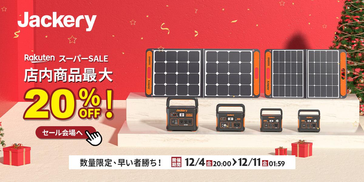楽天スーパーセールで「Jackery」のポータブル電源とソーラーパネルが最大20%オフ