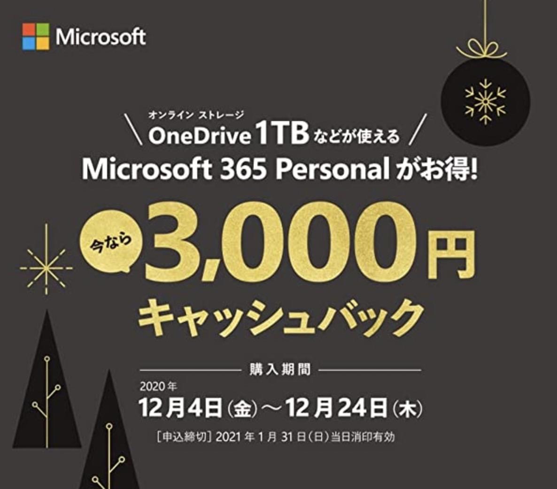 Amazon「Microsoft 365 Personal 3,000円キャッシュバックキャンペーン」実施中(12/24まで)