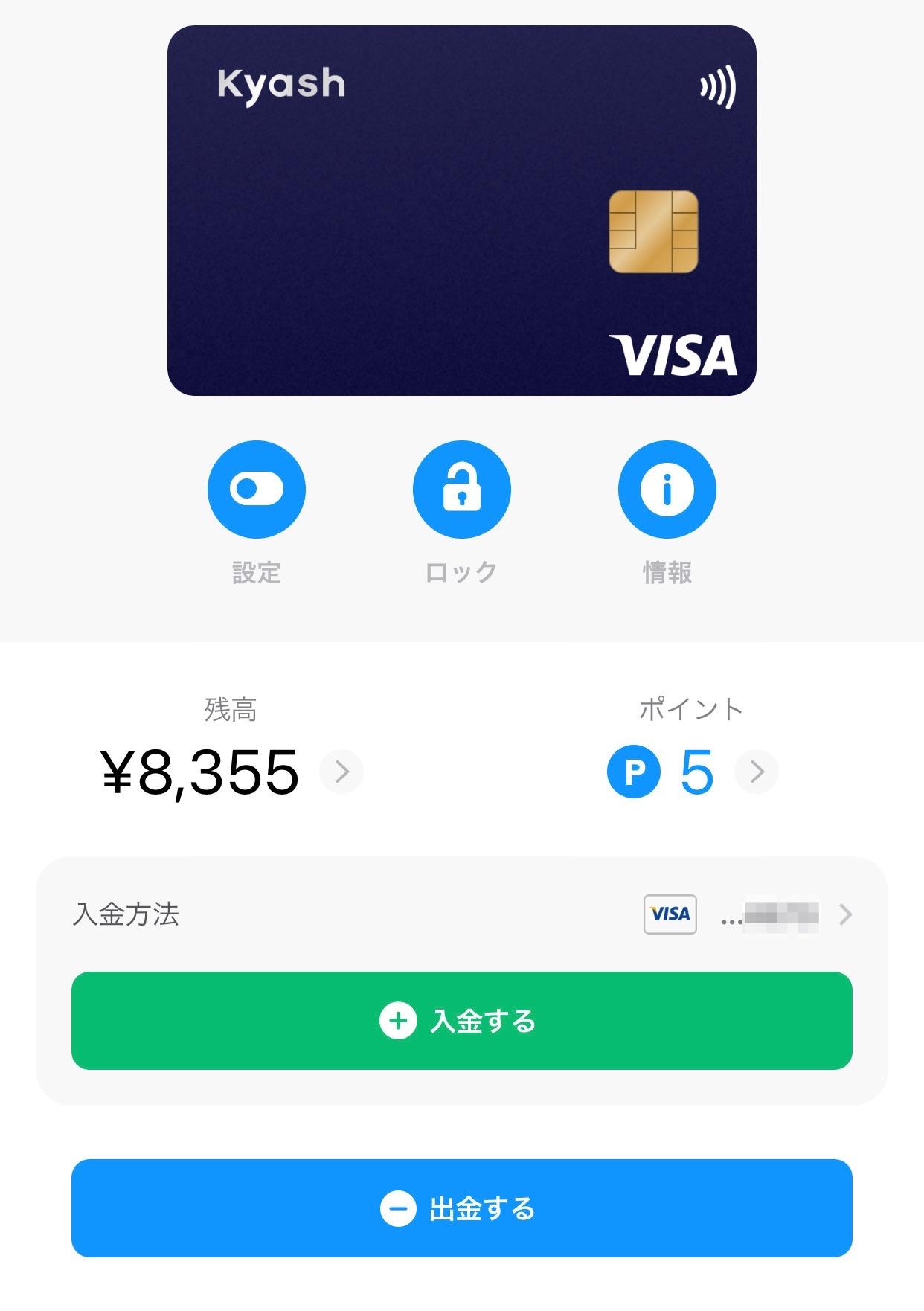 【Kyash】2月4日より「ゆうちょ銀行」からの残高チャージが再開