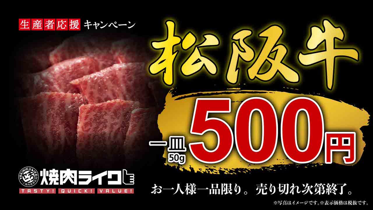 【焼肉ライク】生産者応援キャンペーンとして松阪牛50gを500円で販売中【限定6万食】