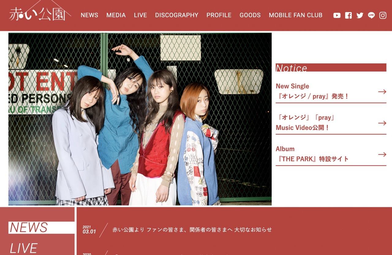 「赤い公園」2021年5月28日のライブをもって解散することを発表
