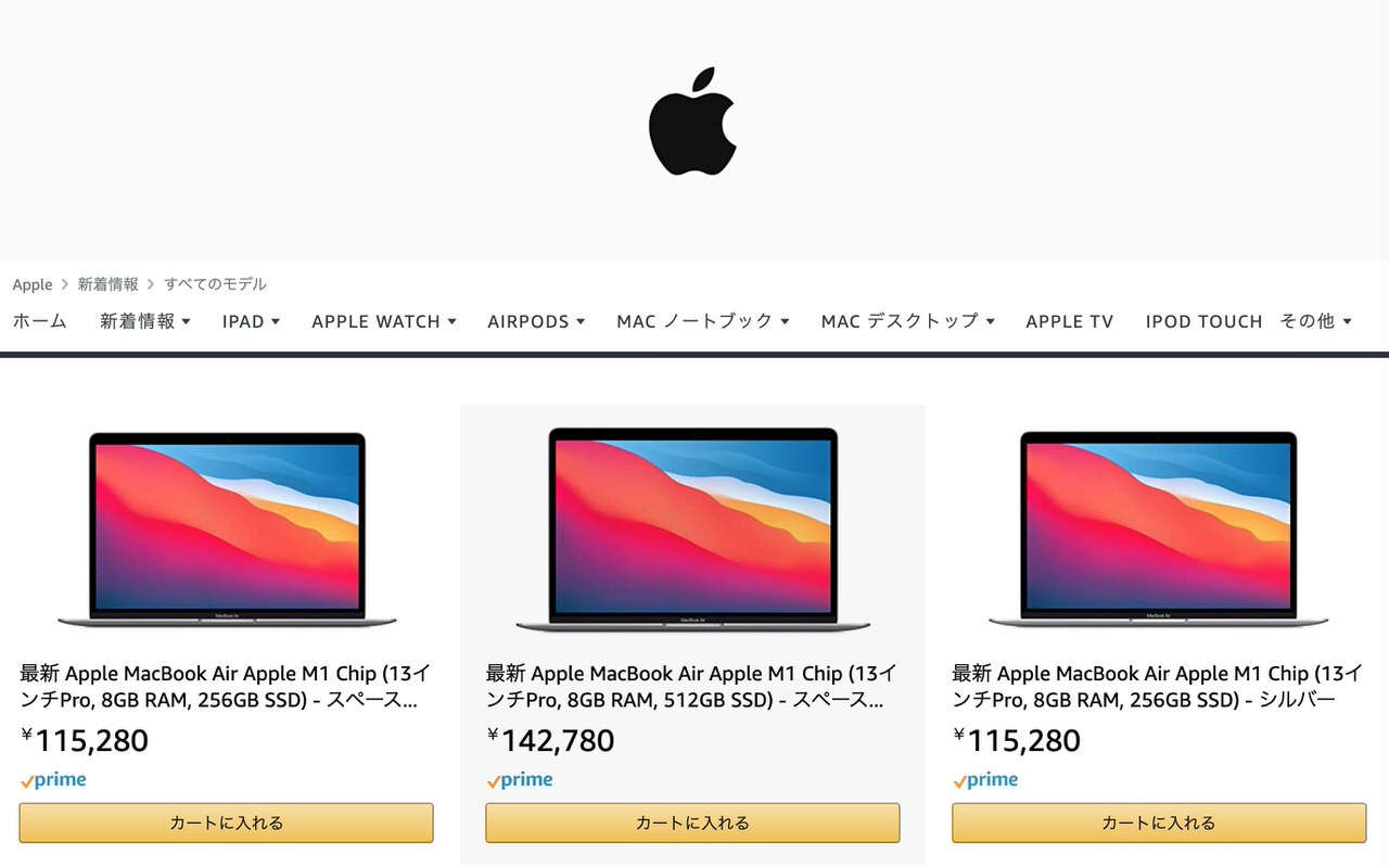 Amazon、M1チップ搭載の「MacBook Air」「MacBook Pro」「Mac mini」を販売開始