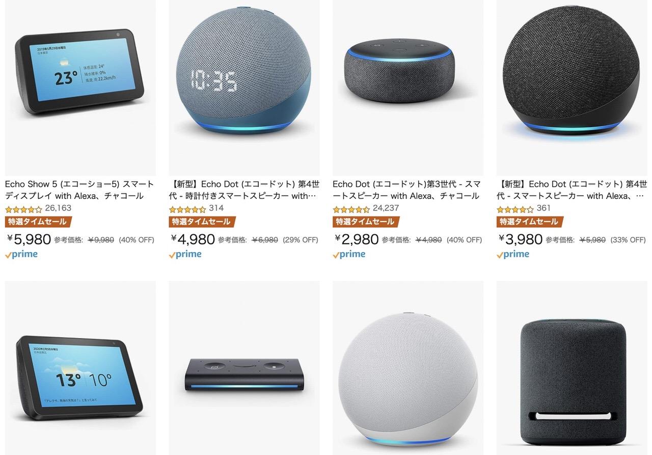 Amazon echo sale 202101