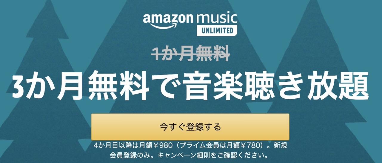 【Amazon Music Unlimited】3ヶ月無料で音楽が聴き放題となるキャンペーンを実施中