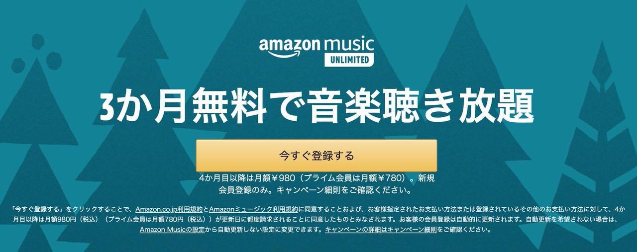 音楽聴き放題サービス「Amazon Music Unlimited」が3ヶ月無料キャンペーンを実施(1/11まで)