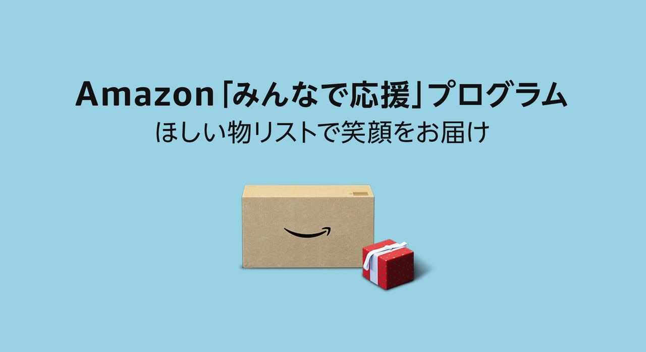 """日本各地で物資の支援を必要としている各種団体・施設をサポートする""""Amazon「みんなで応援」プログラム""""を開始"""