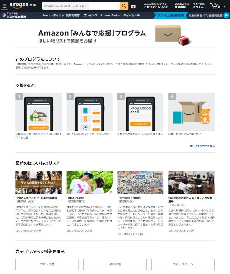 Amazon ouen 202011 3