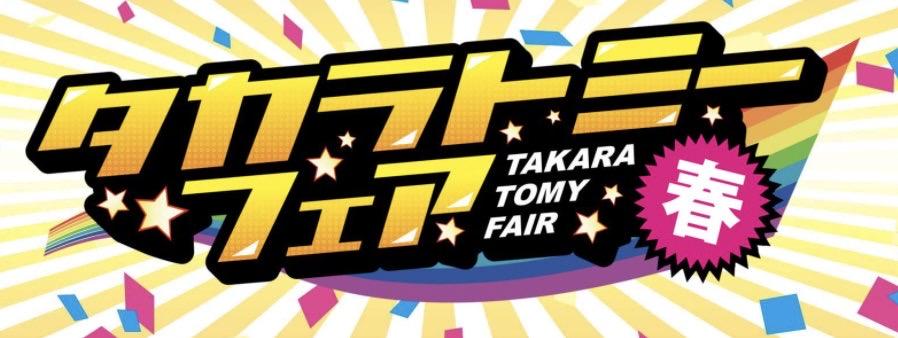 Amazon takara tomy fair 20210312