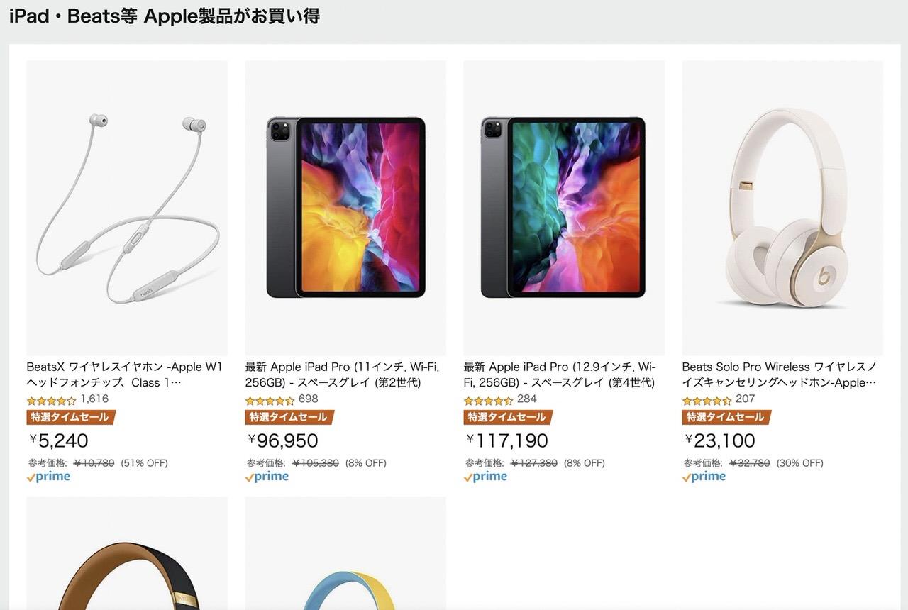 【Amazonセール】特選タイムセールで「iPad・Beats等 Apple製品がお買い得」に