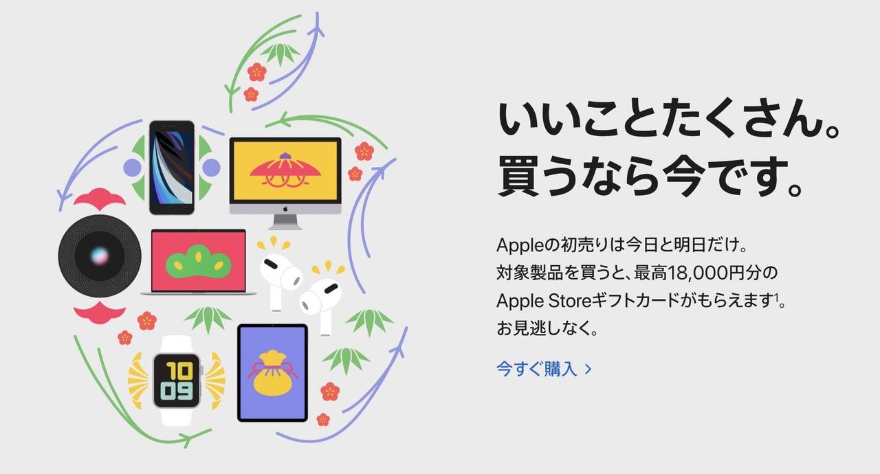 Apple、最高18,000円分のギフトカードが貰える初売りセールを開催中(1/3まで)