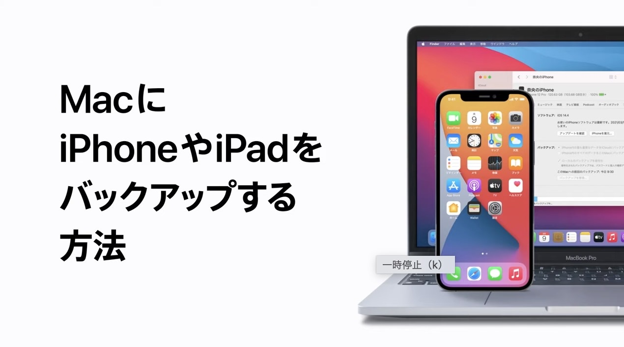 Apple iphone backup solution 20210309