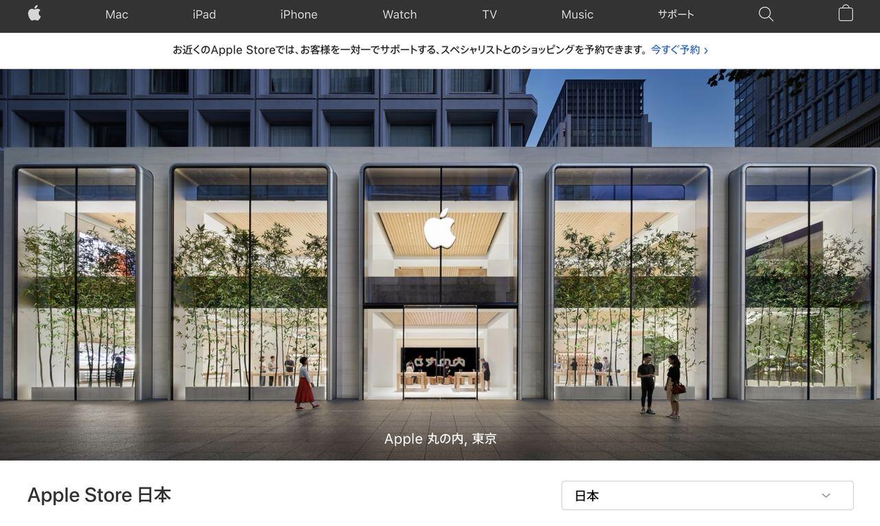 Apple Store、1月16日より営業時間を更に短縮して11時〜20時に