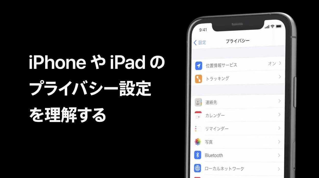 Apple、サポート動画「iPhone、iPad、iPod touchのプライバシー設定を理解する」公開