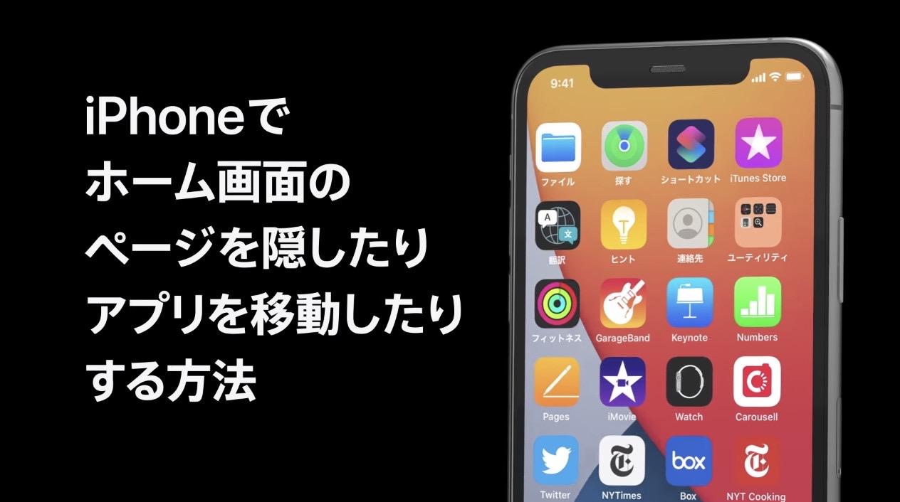 iPhoneでホーム画面のページを隠したりアプリを移動したりする方法