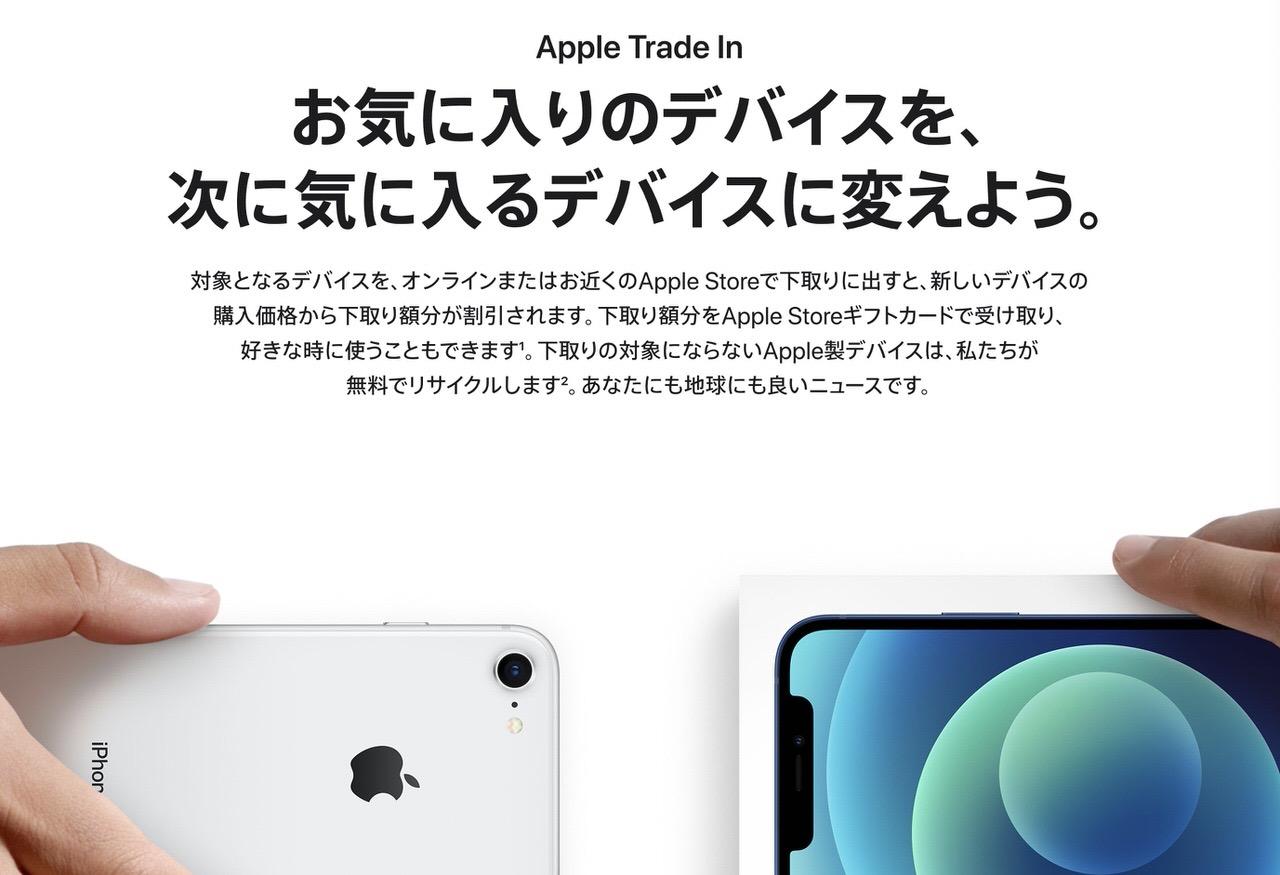 【Apple Trade In】iPhoneの下取り金額が増額中(4/1まで)
