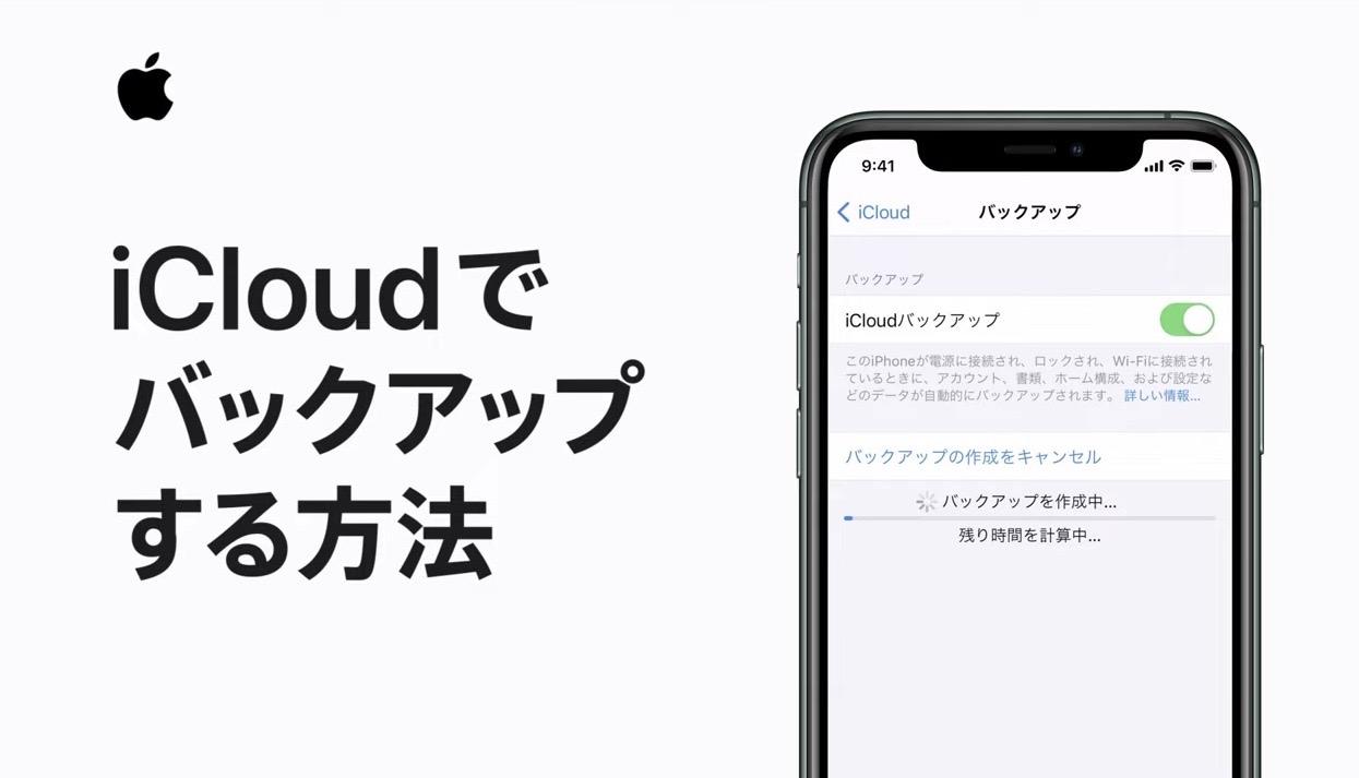 Apple、サポート動画「iCloudを使ってiPhone、iPad、iPod touchをバックアップする方法」公開