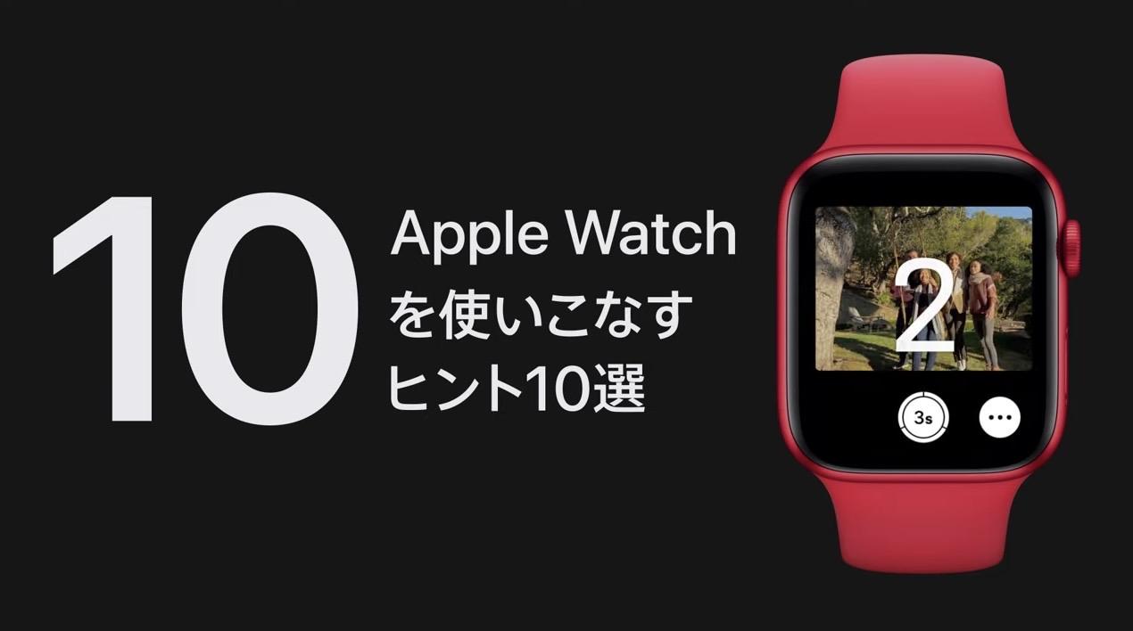Apple、Apple Watchのサポート動画「Apple Watchを使いこなすヒント10選」公開