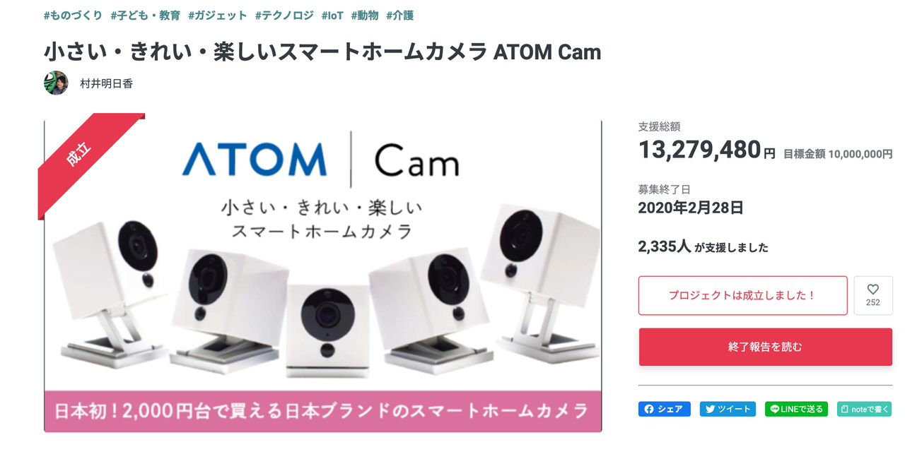 2,500円のネットワークカメラ「ATOM Cam」販売台数が約4万台に!ベビーモニターやドラッグストアなど活用事例を紹介