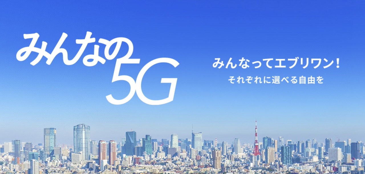 au、データ使い放題の新料金プラン「使い放題MAX 5G」「使い放題MAX 4G」を発表