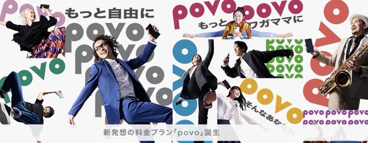 au、20GBが月額2,480円の料金プラン「povo(ポヴォ)」発表