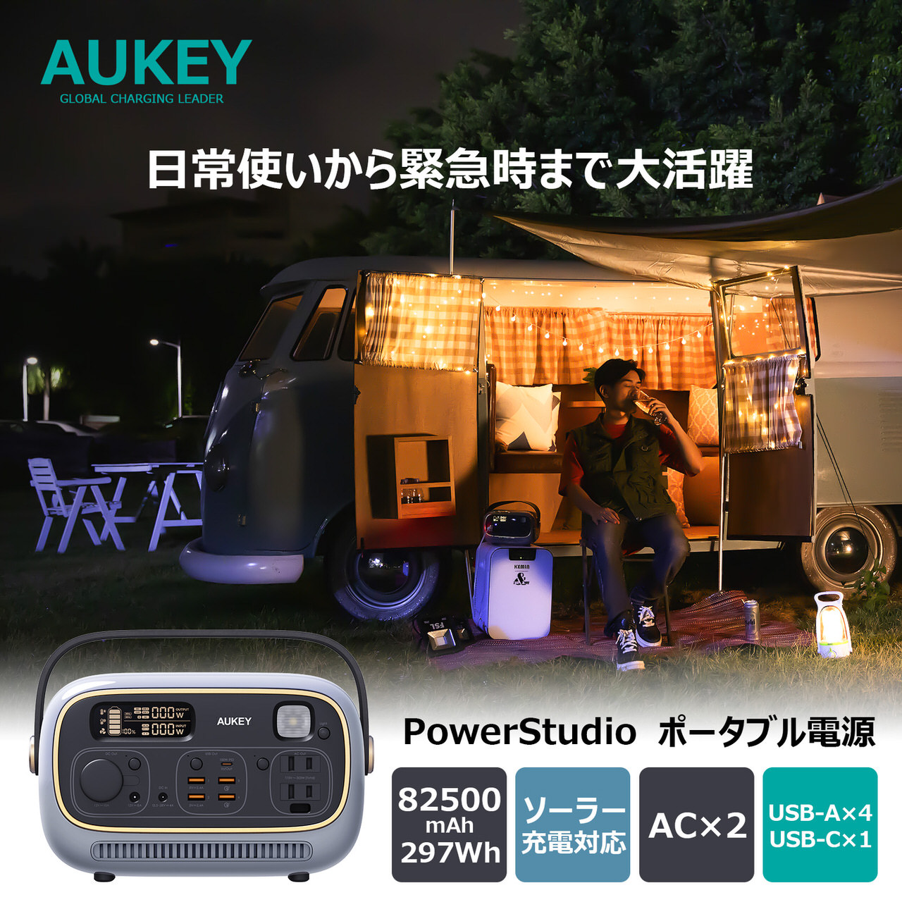 AUKEY、レトロな雰囲気の片手で持てるポータブル電源「PowerStudio」39,800円で発売