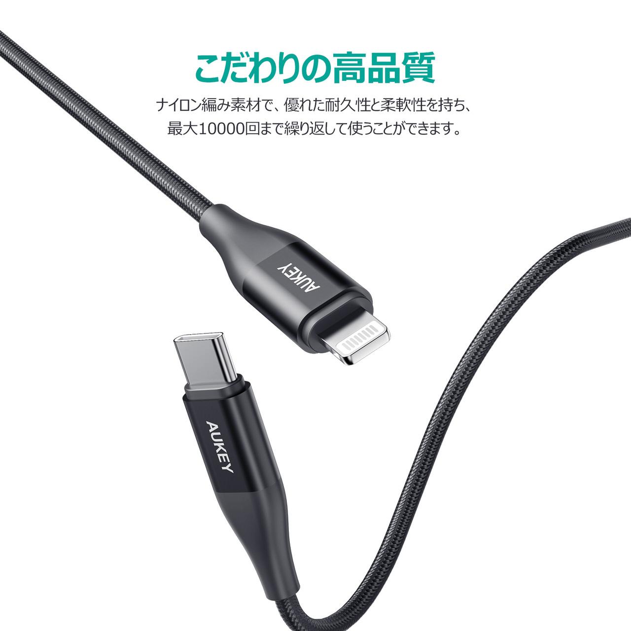 AUKEY、お手頃価格で高品質のPD対応USB-C toライトニングケーブル 「CB-CL12」「CB-CL20」2月19日より発売