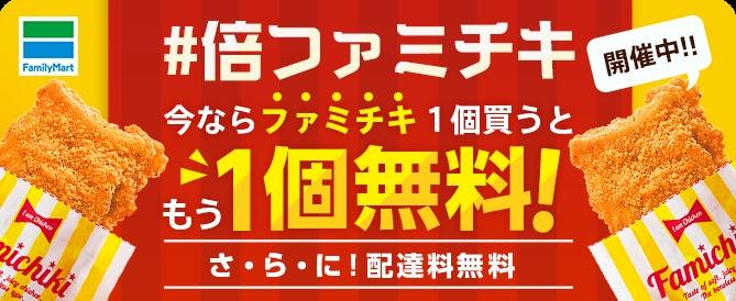 デリバリーアプリ「menu」ファミチキを10個頼むと20個届く「#倍ファミチキ」キャンペーン実施中(11/29まで)