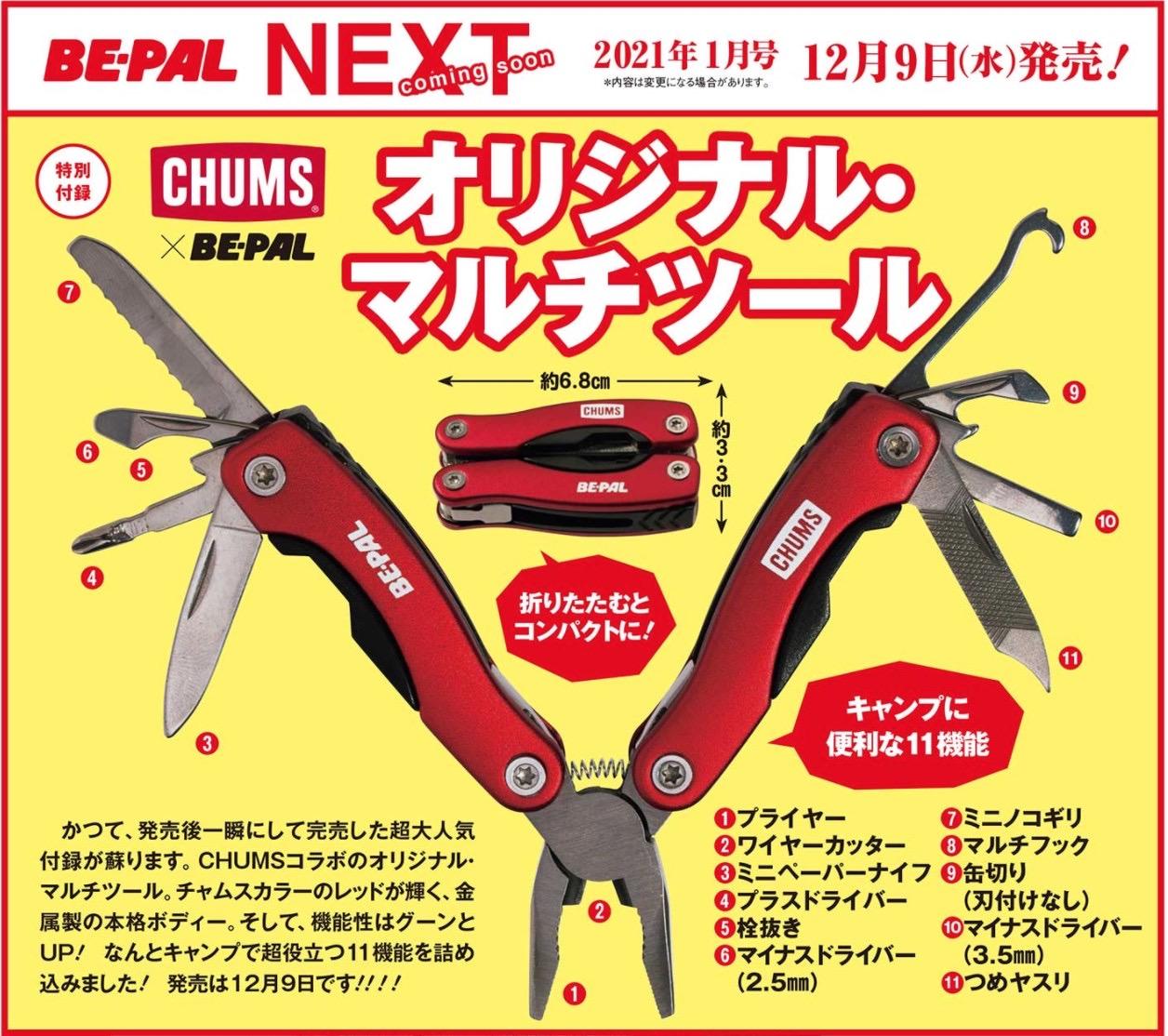 CHUMSコラボのマルチツールが付録の「BE-PAL 2021年1月号」を予約した!1,000円で12月9日発売!