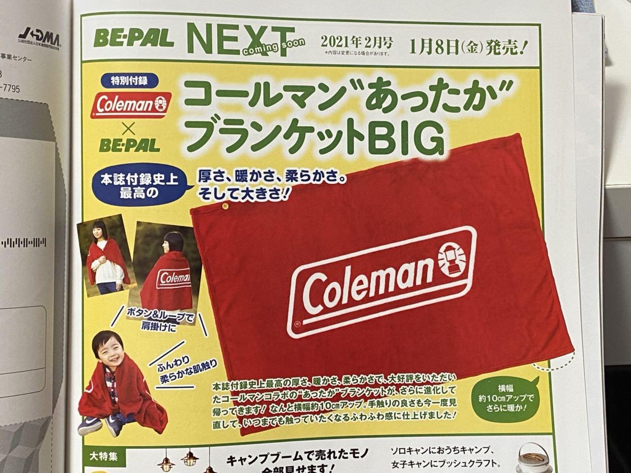 """「BE-PAL 2021年2月号」付録はコールマン""""あったか""""ブランケットBIG(1/8発売)"""