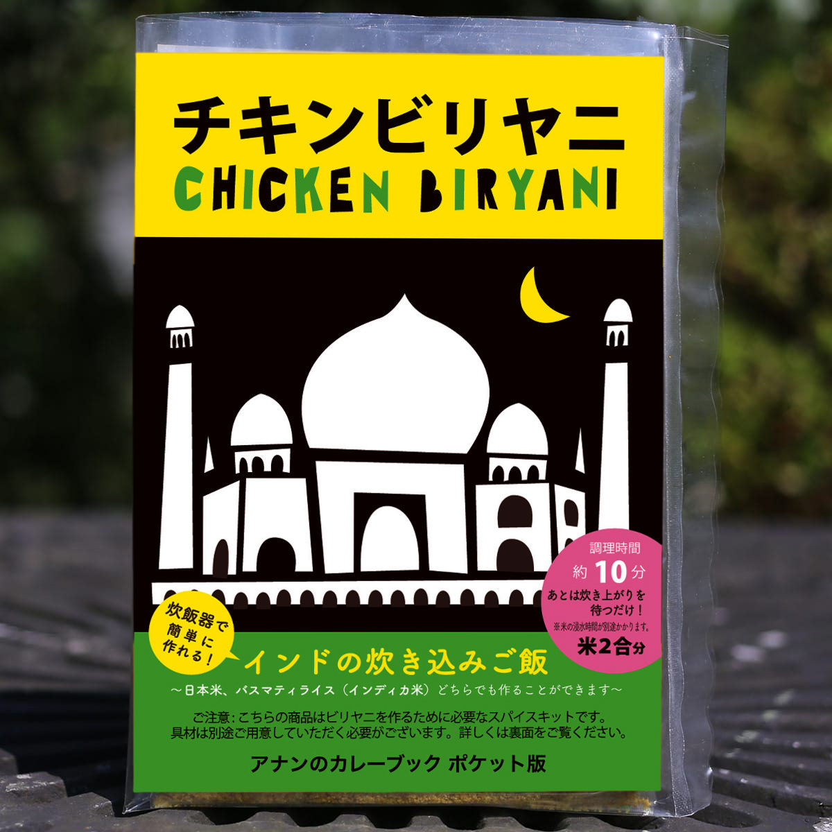 20種類のスパイス付き!炊飯器と日本米からビリヤニが作れる「ビリヤニブック」が送料込みで1,098円