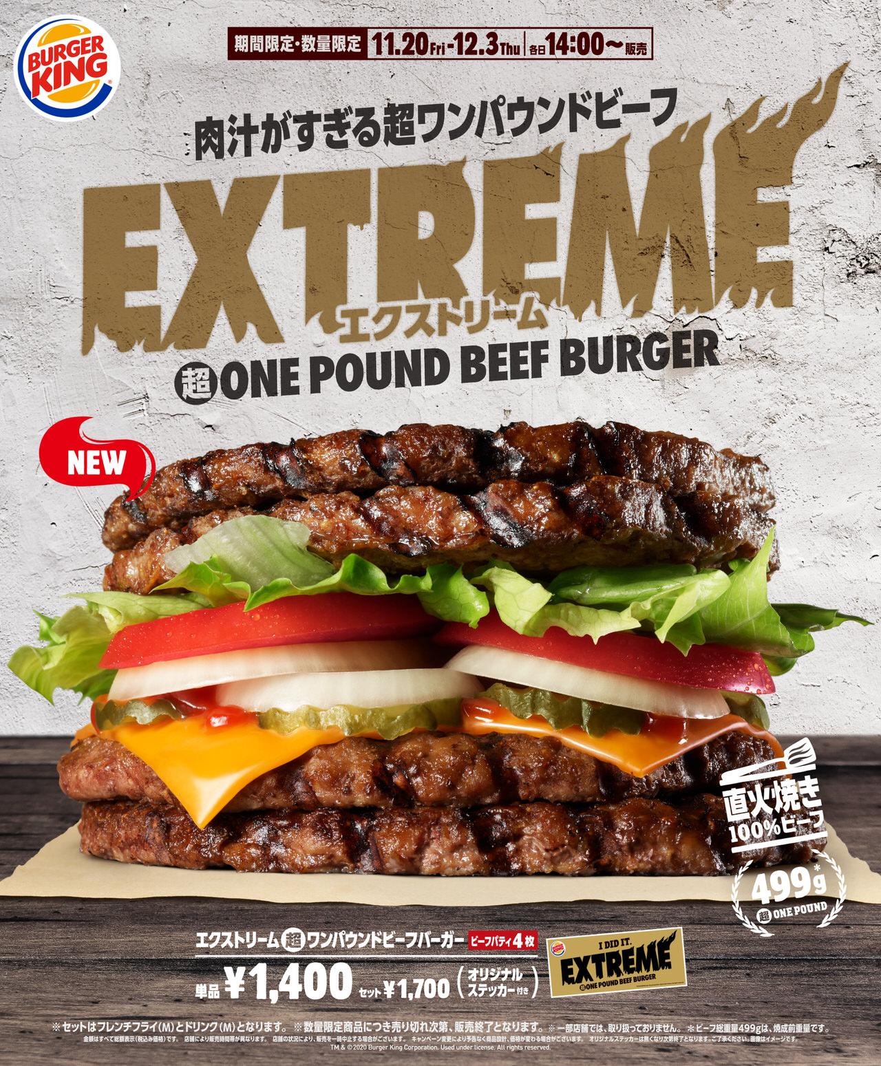 Burger king extreme 202011 1
