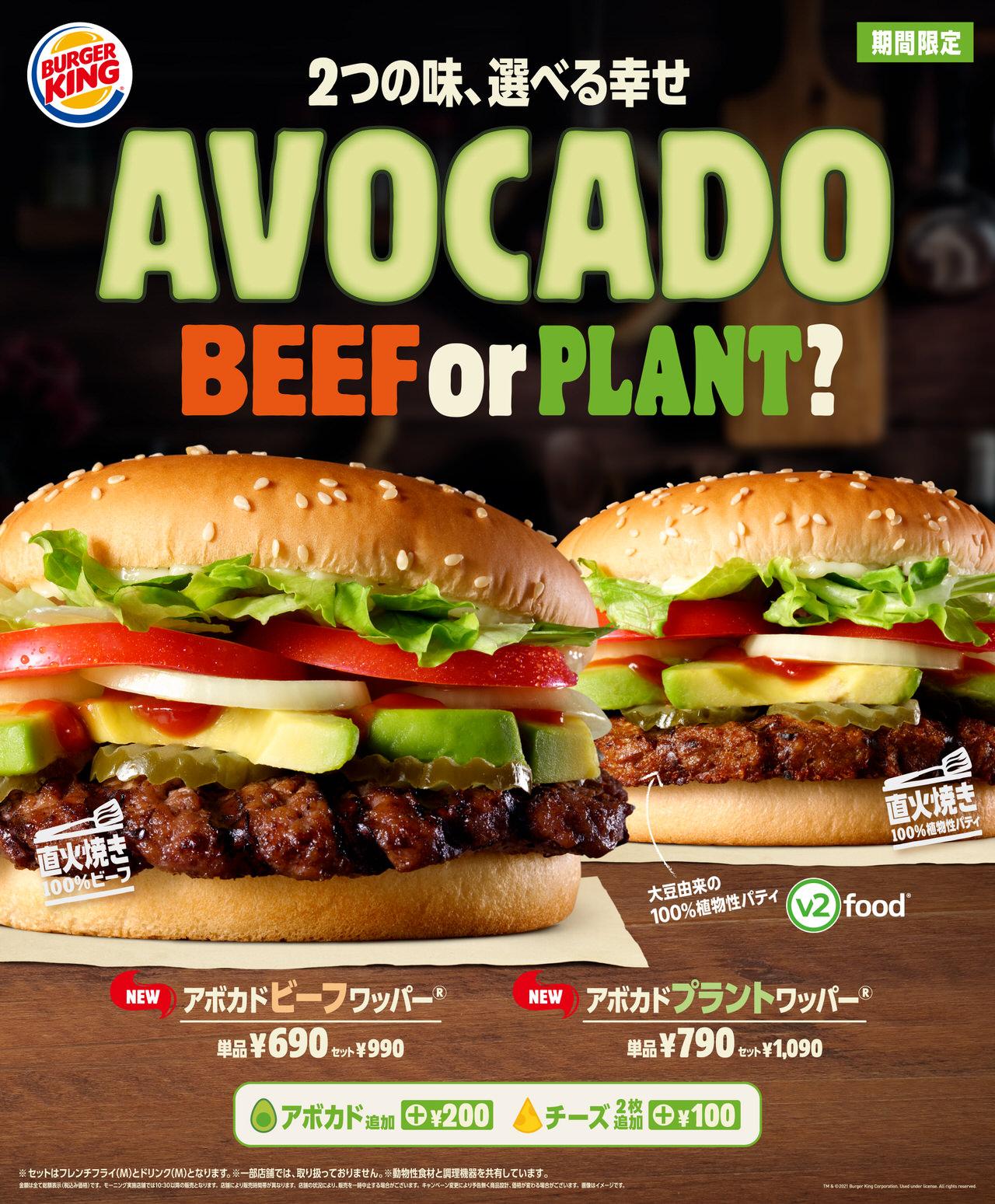 【バーガーキング】アボカドを使った新商品!ビーフパティとプラントベースパティから選べる「アボカドビーフワッパー」「アボカドプラントワッパー」発売