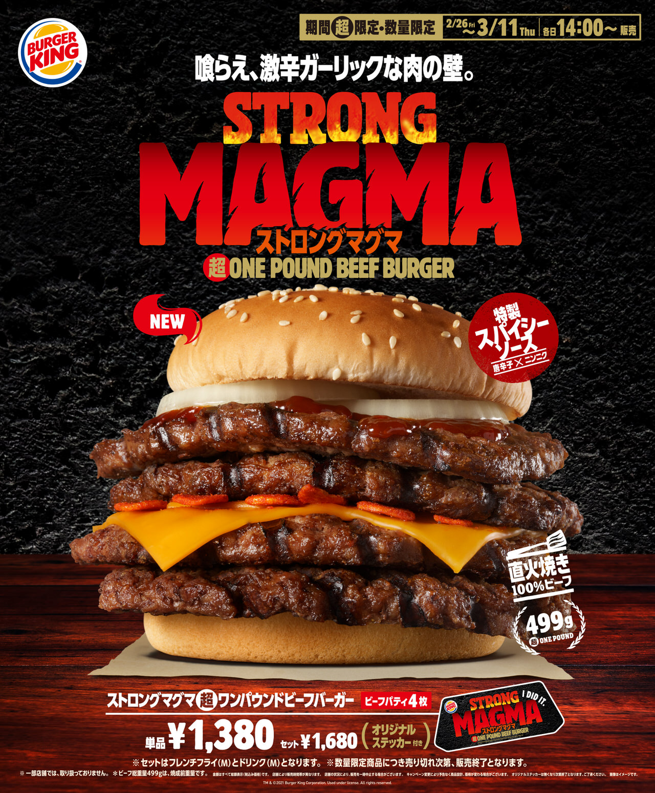 """【バーガーキング】シリーズ史上最も辛い499gの""""肉の壁""""「ストロング マグマ超ワンパウンドビーフバーガー」発売中"""