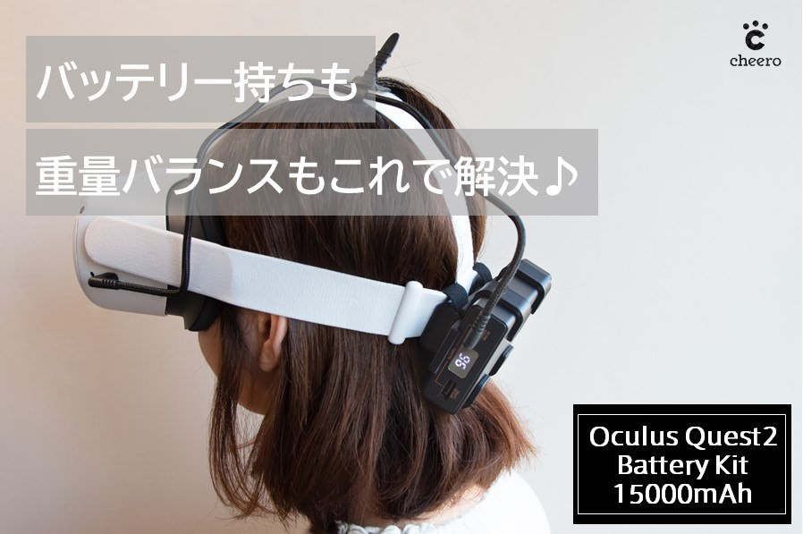 【cheero】「Oculus Quest 2用バッテリーキット」に15,000mAhバージョンが登場