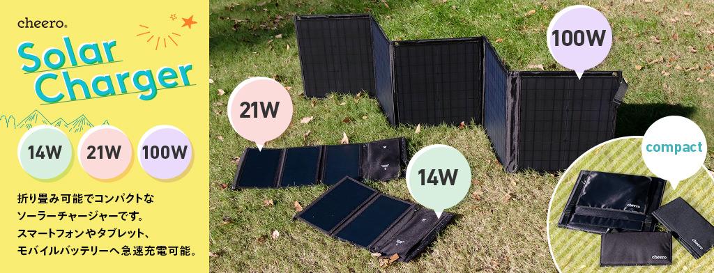 【cheero】アウトドア・防災グッズに役立つソーラーパネル「cheero Solar Charger」3種(14W・21W・100W)を販売開始