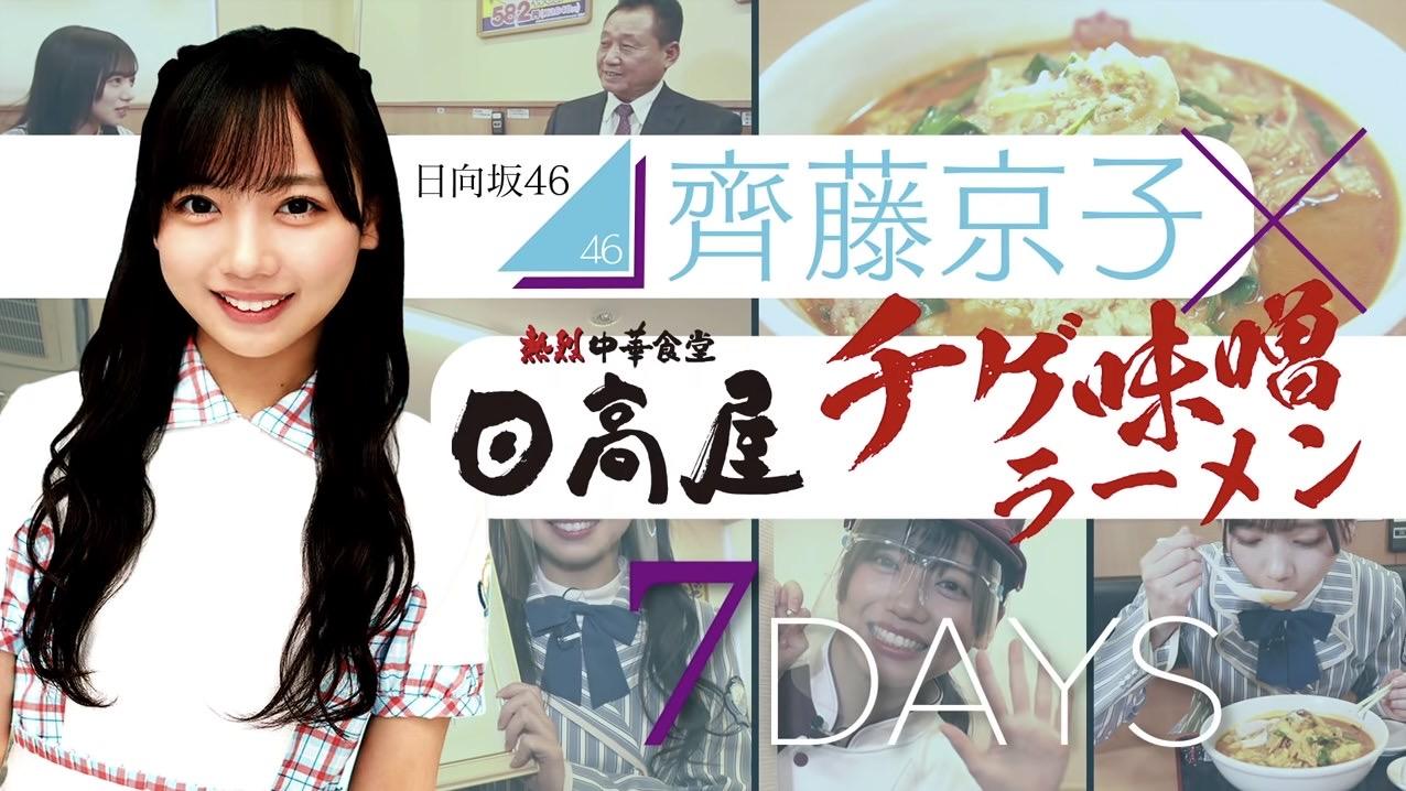 チゲ味噌ラーメン大好き日向坂46・齊藤京子さんが日高屋社長と対談して次々に明かされた「チゲ味噌ラーメン」の秘密とは?