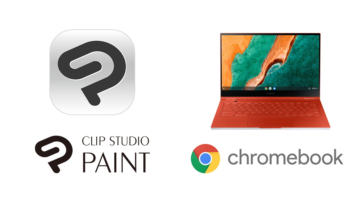 「CLIP STUDIO PAINT」がChromebookに対応 〜Chromebookユーザーは3ヶ月無料に