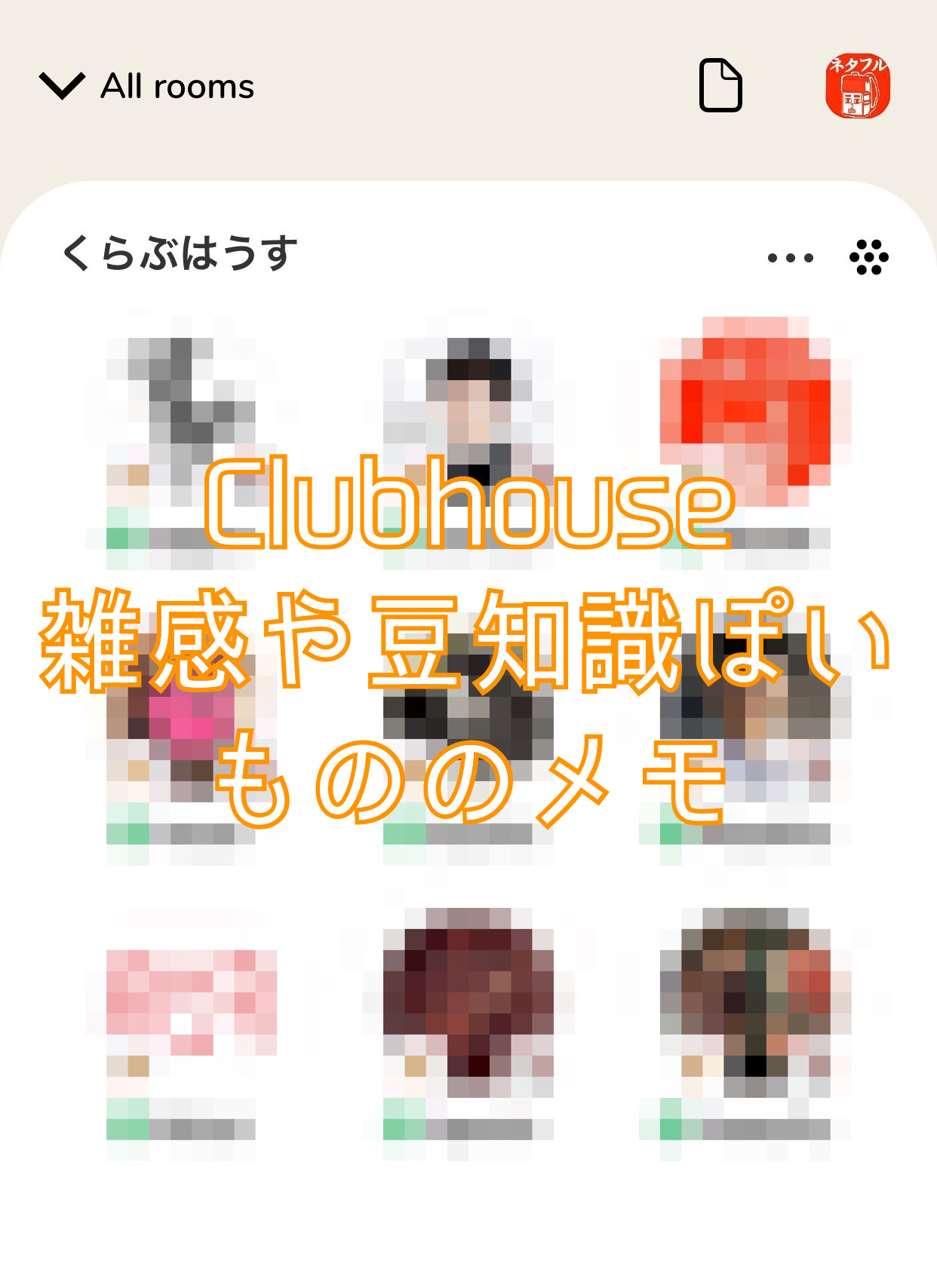 「Clubhouse」雑感や豆知識ぽいもののメモ 202101