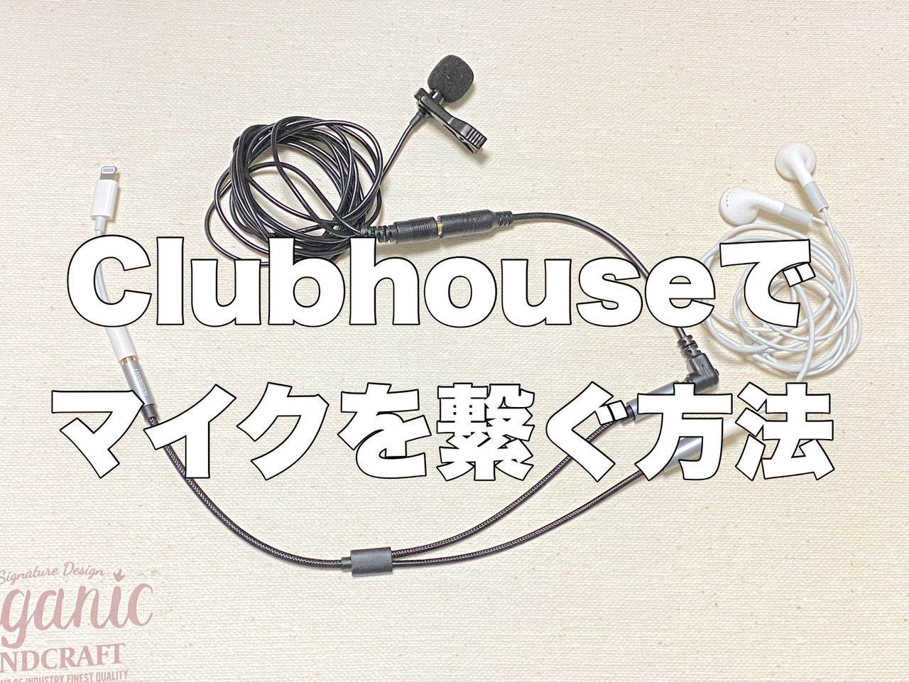 【Clubhouse】外部マイクをMUSIC MODEで接続する方法【音楽配信】