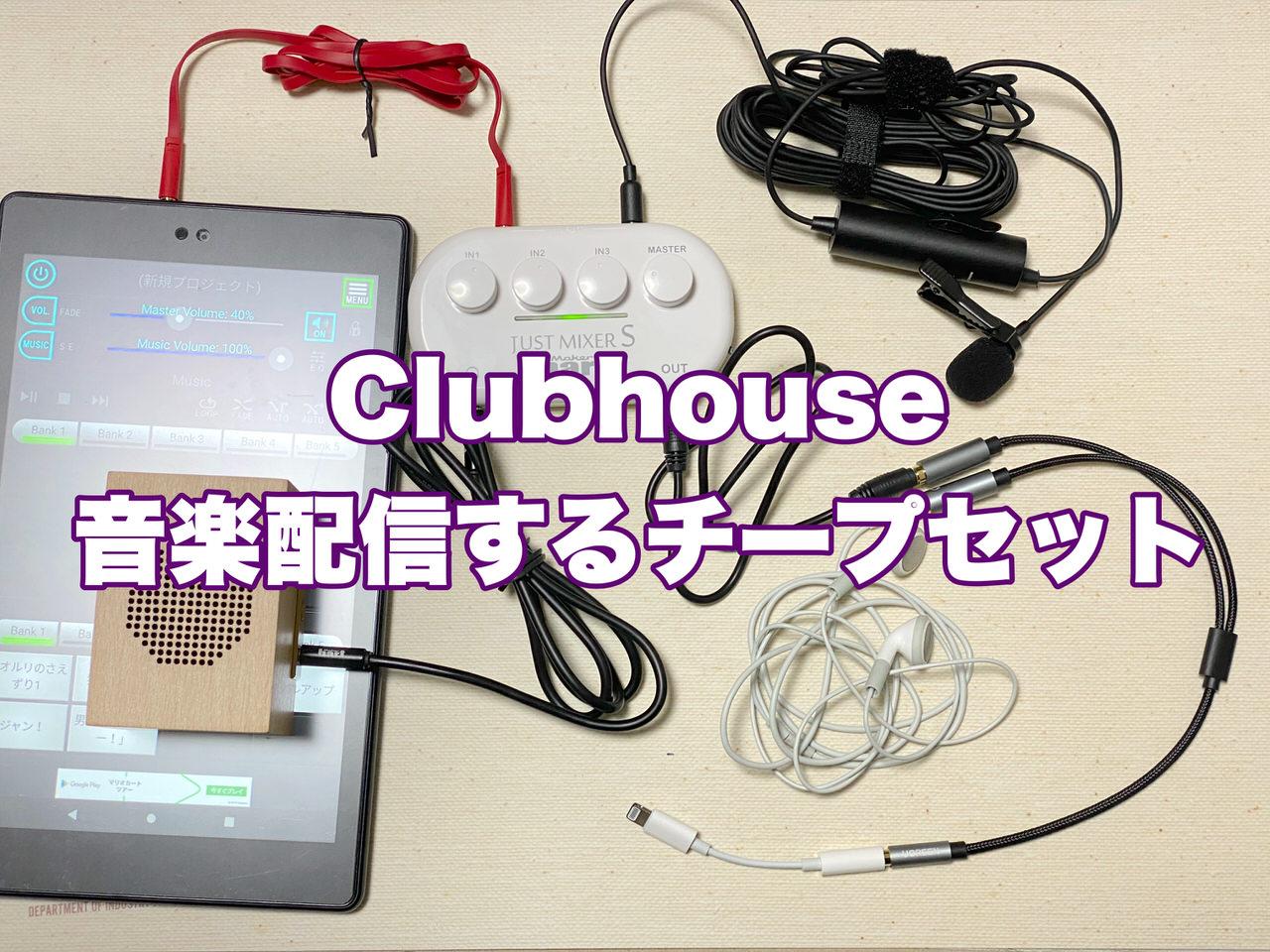 【Clubhouse】マイクを高音質にしつつ音楽&サウンドエフェクト配信も可能にする「チープセット」