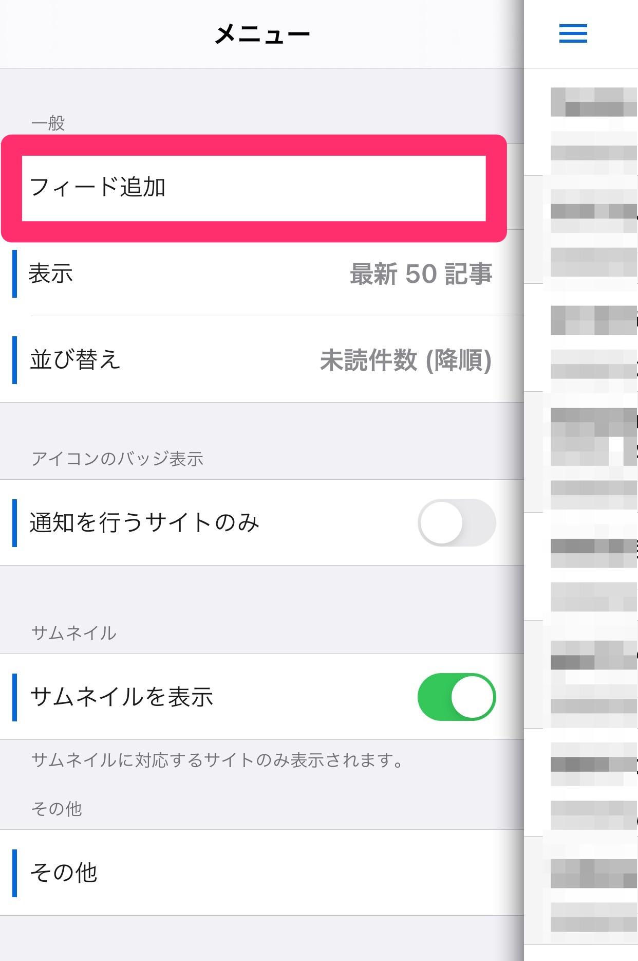 RSSリーダーアプリを使ってウェブマンガの更新を見逃さない 1 1